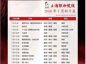 嘉峪关文化数字电影城2018年1月1日排片表
