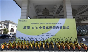 共享单车小黄车物联网鹰潭实践成果显著