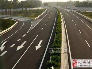 """汕湛高速铺就化州振兴发展 """"黄金大道"""""""