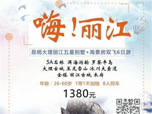 云南双飞6日游1380元