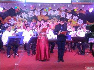 """江口""""真诚户外""""志愿者社团迎新春跨年夜联欢晚会在金鑫宾馆隆重举行"""