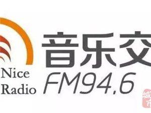 热烈祝贺富顺946电台3周年庆晚会圆满成功!
