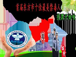 东方首届十佳最美禁毒人活动