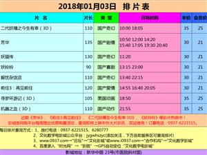 嘉峪关市文化数字电影城2018年1月3日排片表