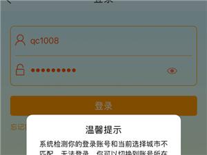 临泉在线APP登录不上去?