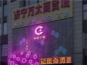 济宁万达G.酒吧1月15号即将开业,敬请期待!