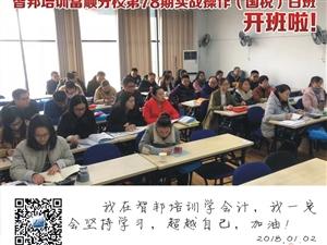 今日实账操作国税白班于智邦培训富顺分校,正式开班!!!