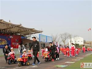 【同心同行.腾飞2018】通达幼儿园新年亲子趣味运动会