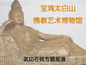 太白山佛教��g博物�^
