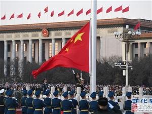 2018新年第一天的升国旗仪式,彰显国威,尽显风采!
