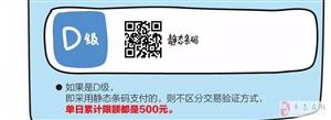 必看!支付宝微信扫码支付将有重大变化!超500元或付不了?