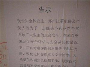 潢川东方半岛4号楼物业无作为乱收费,电梯存在安全隐患推卸责任