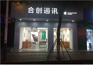 南溪唯一 一家�O果授��Yu店,由�x街合��通�