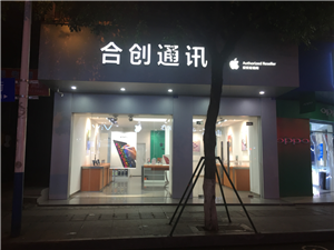 南溪唯一 一家苹果授权专卖店,由义街合创通讯