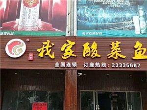 老板疯了!上过cctv的我家酸菜鱼儋州店1月4号开业打5折!打5折!