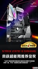 华硕STRIX Z370-E GAMING主板再获金奖