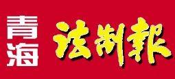 青海法制报海西记者站2018年新闻