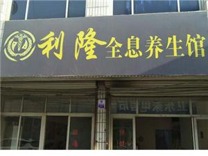 曲��h利隆�B生���^(�星健康管理中心)