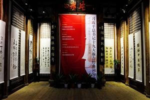 七绝・习总十九大报告经典词句书法展掠影
