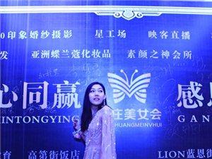 中国美女会枣庄会年会盛大举行