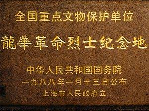 龙华烈士陵园