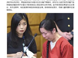 """具""""FLG""""背景的杀女腌尸案主犯被判22年"""