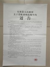 安新县人民政府《关于禁限放烟花爆竹的通告》(图)