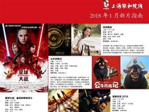 嘉峪关市文化数字电影城2018年1月5日排片表