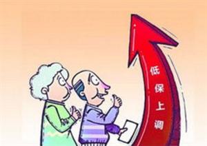 河南再次提高农村低保标准,年人均不低于3210元