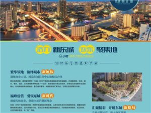 """""""一个东城、两个时代""""东城时代广场2018盛大启幕!"""