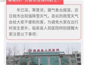 临泉县人民医院提醒您,雨雪天注意出行安全!