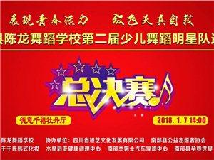 南部县陈龙舞蹈学校第二届少儿舞蹈明星队选拔赛