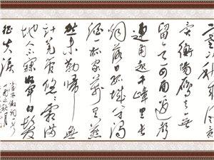 李景龙书法迎新年