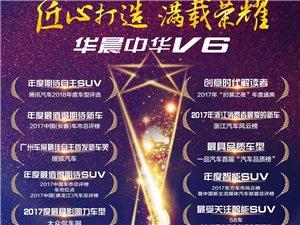华晨中华V6荣誉大满贯完美收官