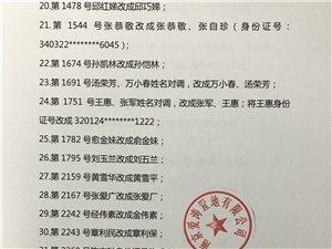 天岳城7、9、10幢商品房项目摇号补充公示