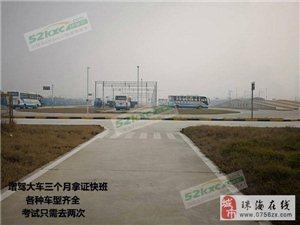 增驾a2b2珠海增驾大车新规后怎样考取大车驾照