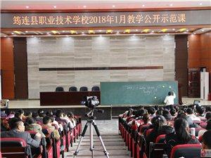 筠连职校将示范课从教室小讲台搬上学校大平台