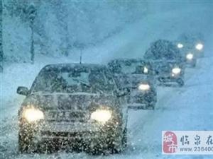 临泉县人民政府启动灾害性天气Ⅱ级应急预案!