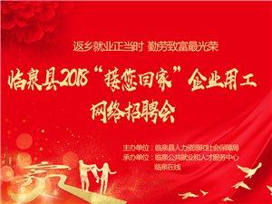 """临泉县2018""""接您回家""""企业用工网络招聘会"""