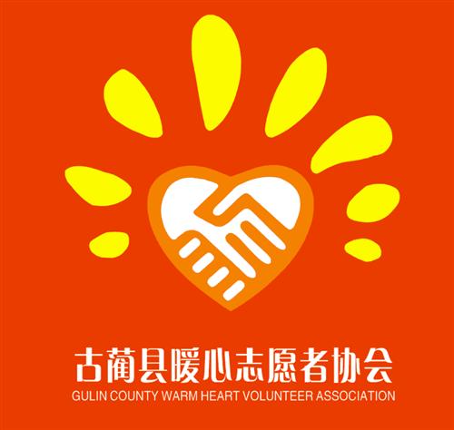 古蔺暖心志愿者协会