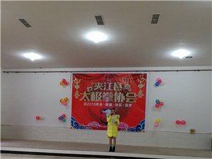 精彩�呈的�A江太�O拳�f��2017年��~~