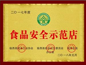 澳门太阳城网上博彩食品安全示范单位(店)网络评选