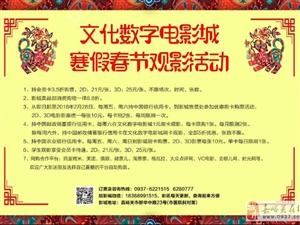 嘉峪关文化数字影城2018年01月07日排片表