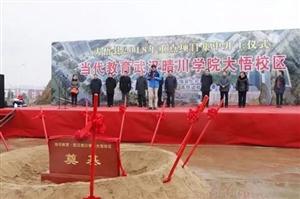 武汉晴川学院大悟校区开工典礼隆重举行
