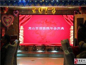 张家川最大的民营医院搞年会现场流出的一幕