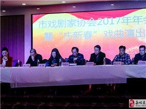 嘉峪关市戏曲家协会昨日举行2017年会