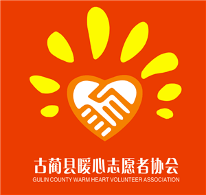 古蔺县暖心志愿者协会简介