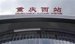 丰都人瞧过来!重庆西站近期投用!咋乘车?这里为你提前打探
