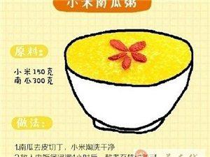 【花式小米粥,总有一款让你欢喜】