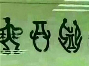 象形文字书法作品《饮食共舞》欣赏!
